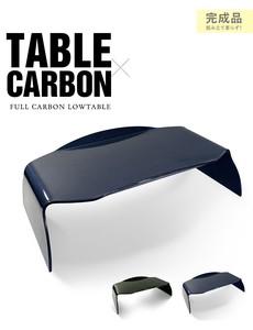 カーボン製 ローテーブル【直送可】