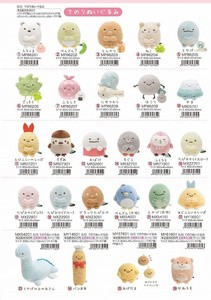 Reserved items Sumikko gurashi Handmade Soft Toy