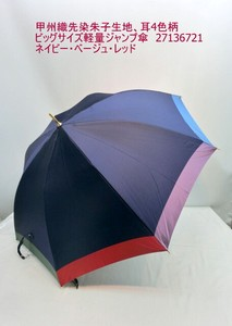 All Year Ladies Sakizome Fabric 4 Colors Big Light-Weight One push Umbrellas