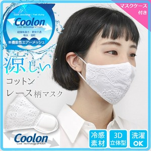 Mask Attached Case Cool Lace Mask Washable Cotton Mask