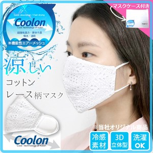 Cool Lace Mask Washable Cotton Mask Water Absorption Fast-Drying