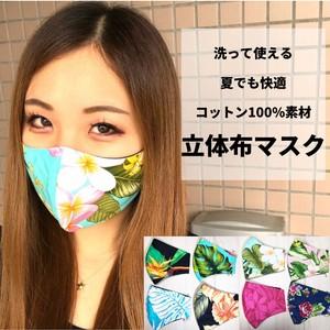 HAWAII柄アソート3枚セット【8種類から】/立体布マスク//コットン100%/大人用/夏用マスク