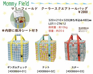 Field Cooler Square Tall Bag Outdoor Good Eco Bag