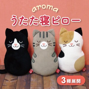 cat Pillow Aroma Utata Sleep Pillow