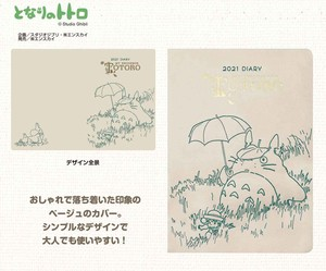 Studio Ghibli Diary My Neighbor Totoro Large Format