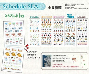 Studio Ghibli Schedule Seal