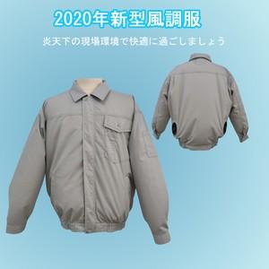 【猛暑対策】風調服(長袖作業服タイプ)1枚+ファン1セット