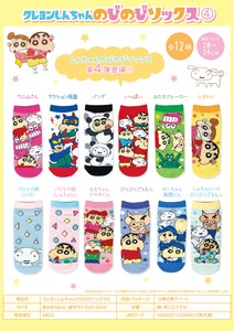 """2020 New Item"" Sales Promotion ""Crayon Shin-chan"" Nobi-Nobi Socks"