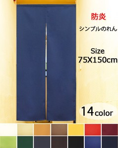 Japanese Noren Curtain Flaming Fire Plain 14 Colors Disaster Prevention
