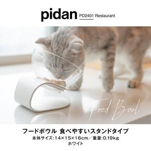【Pidan】正規品!大ヒット商品! 食べやすいスタンドタイプ ピダン pidan 猫 猫用 ネコ おしゃれ