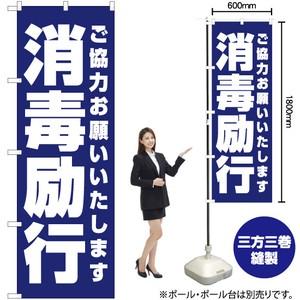 消毒励行(青) のぼり旗 No.YN-5853