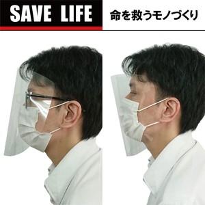 フェイスシールド / マスク&メガネ装着タイプ