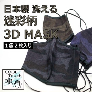 【数量限定!】日本製 洗える 迷彩柄 接触冷感 3Dマスク