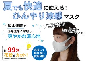 Supporter Washable Mask 2 Colors