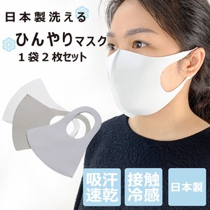 Cool Water Absorption Fast-Drying Effect Washable Mask