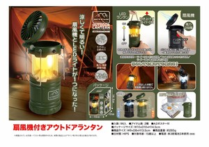 Electric Fan LED Lantern Electric Fan Attached Outdoor Good Lantern