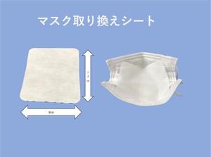 マスク 取り換えシート (送料無料)