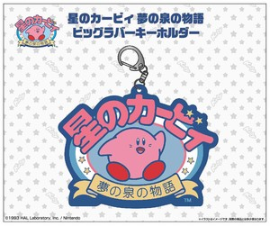 Kirby of the Stars Story Big Rubber Key Ring