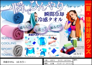 Towel Moment Cooling Cool Towel Color