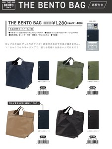 Eco Bag Convenience Store Bento Perfect Eco Bag