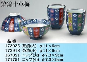 【600円均一 有田焼】 染錦十草梅 /茶碗(ちゃわん)・湯呑み(ゆのみ)食器
