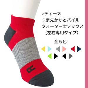 Toe Heel Pile Mesh Socks Exclusive Use