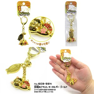 Better Fortune Key Ring Gold