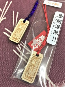 Japanese Cypress Cell Phone Charm