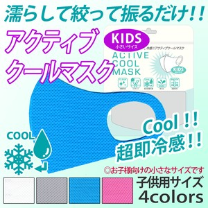 Mask for Kids Cool Countermeasure
