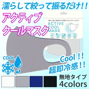 Mask Plain Cool Mask Material Countermeasure