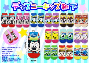 """2020 New Item"" Sales Promotion Disney Kids Socks"