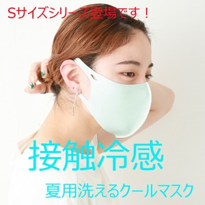 Cool Cool Mask Size S Package [ 2020NewItem ]