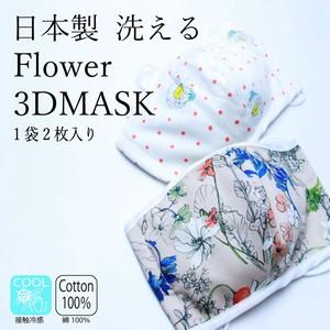 【数量限定】日本製 洗える 接触冷感 フラワー 3Dマスク