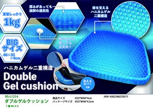 Double gel Cushion