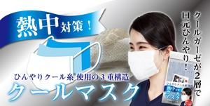 Construction Gauze Mask