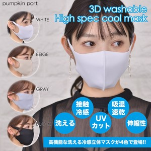 Solid Fashion Mask 2 Pcs Set