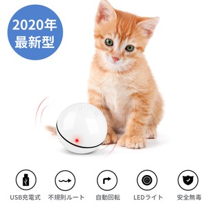 Cat Toy Pet Toy LED Light Ball USB Charging Type Ball Automatic Rotation