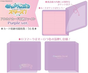 Star Card Storage File Purple