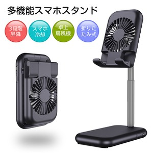 Smartphone Stand Cooling Fan Folded Electric Fan Folded Stand