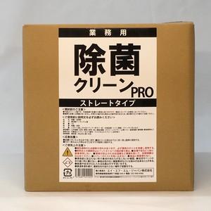 除菌クリーンPRO(プロ)・ストレートタイプ