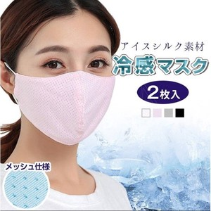 Mask 2 Pcs Mask Silk Mask Washable Adjustable Sunburn Prevention Round Return