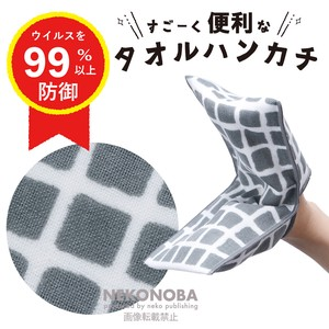 Towel Handkerchief Checkered Gray