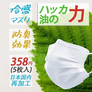 5 Pcs Mask Virus Pollen White