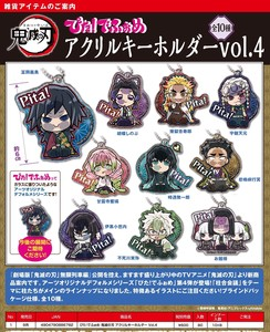 "Acrylic Key Ring ""Demon Slayer: Kimetsu no Yaiba"" Release"