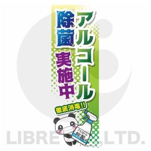 のぼり旗 アルコール除菌実施中/アルコール除菌/感染対策 180×60cm B柄