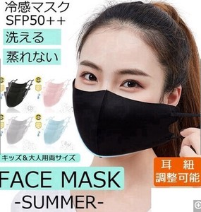 Mask Washable Cool Adult for Kids Pollen Countermeasure UV Cut Round Return