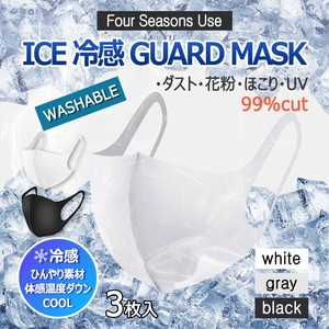 Cool Material Unisex Mask 3 Pcs Set Polyurethane Material Gray