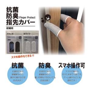 銀繊維 抗菌指先カバー Finger protect(フィンガープロテクト)ブラックorホワイト