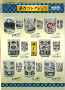 Better Fortune Japanese Tea Cup Collection Mt. Fuji