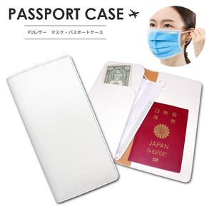 [ 2020NewItem ] Leather Mask Case Passport Case Commuter Pass Holder